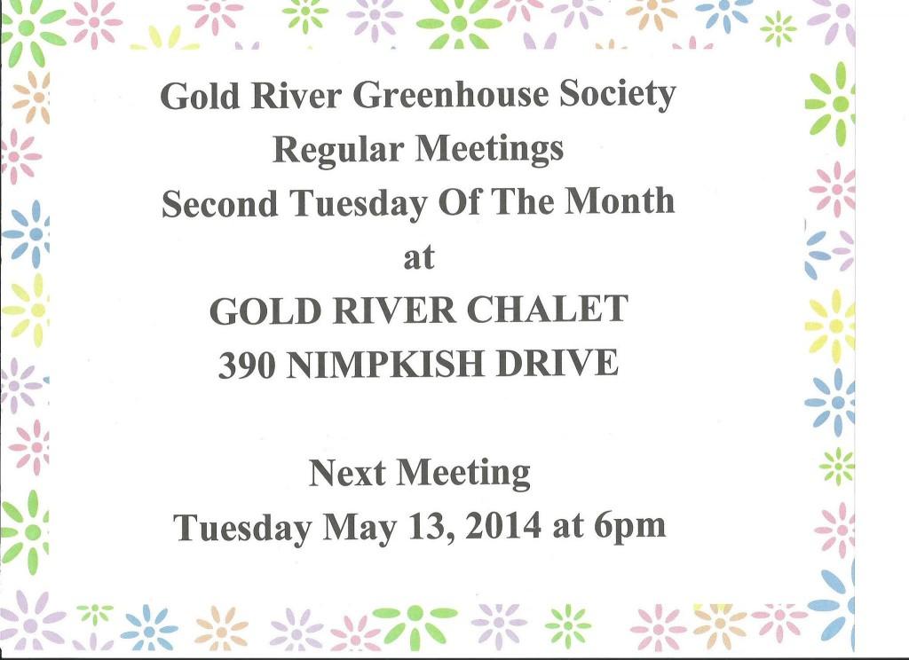 GRGS ประชุม
